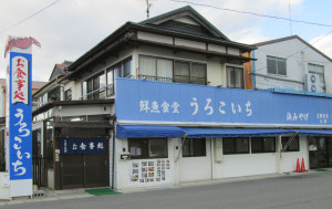urokoichi