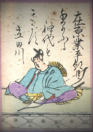 narihira.jpg
