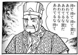 shibai-chutatsu