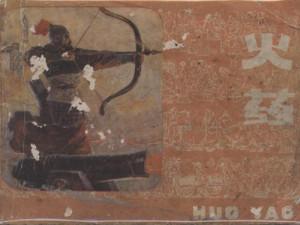 huoyao