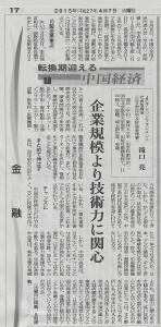 150407_nikkanko