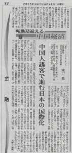 150421_nikkanko