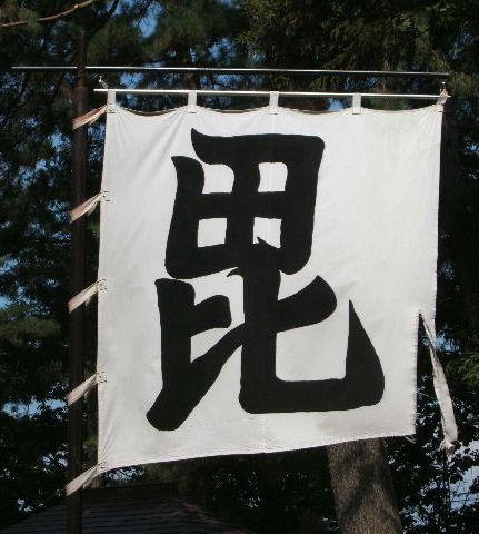 bisyamon-uesugi.jpg