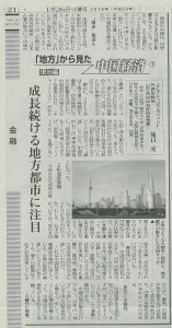 160126_nikkanko
