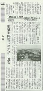 160202_nikkanko