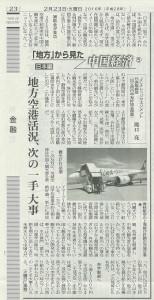 160223_nikkanko