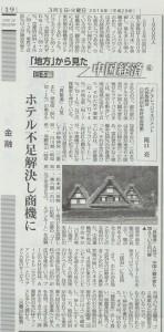 160301_nikkanko