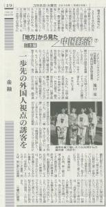 160308_nikkanko