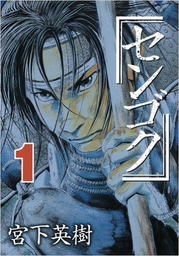 sengoku_manga.jpg
